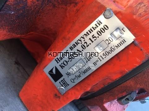 Насос КО-505А
